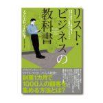 リスト・ビジネスの教科書