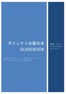 ダイレクト出版の本GUIDEBOOK